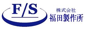 株式会社福田製作所